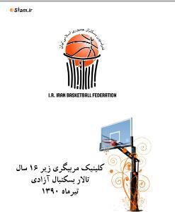 مهارت های فردی برای بازیکنان جوان بسکتبال